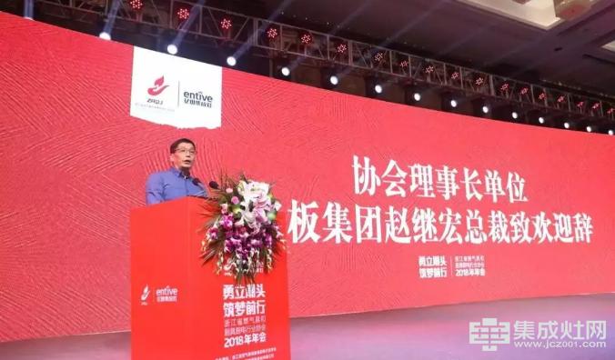 英伦罗孚集成灶:浙江省燃气具和厨具厨电行业协会2018年年会盛大召开