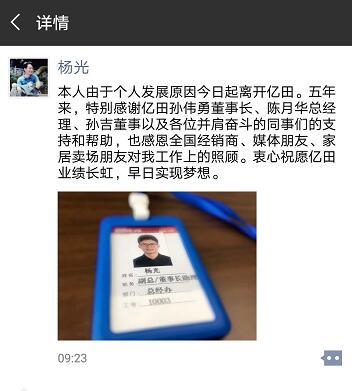 亿田集成灶副总经理杨光宣布离职 引行业关注