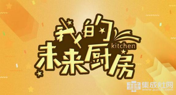 参与旧厨房改造 免费赢取板川集成灶