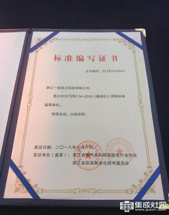 焦点新闻:科太郎荣获《集成灶》团体标准起草单位及2项发明大奖