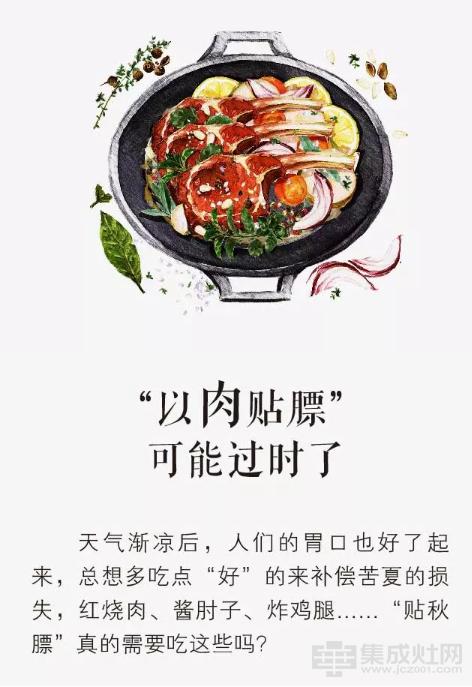 """贴秋膘""""等于多吃肉 这是一份亿田集成灶""""贴膘""""指南"""