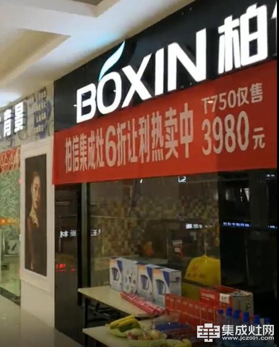 湖北咸宁店 高端品牌柏信集成灶品牌日强势来袭