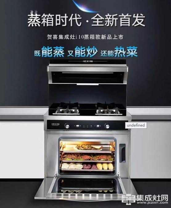 贺喜分体式集成灶:开放式厨房选择分体式集成灶的3大理由