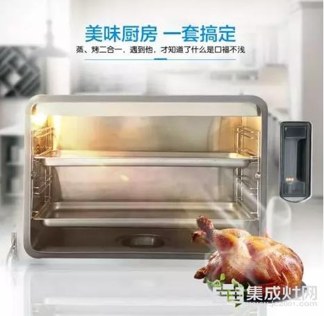 """厨品乐集成灶:""""蒸出灵感,烤出美味"""