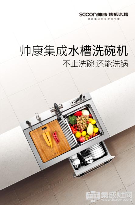 帅康X8系列洗碗机横空出世 合力厨房 力战中秋