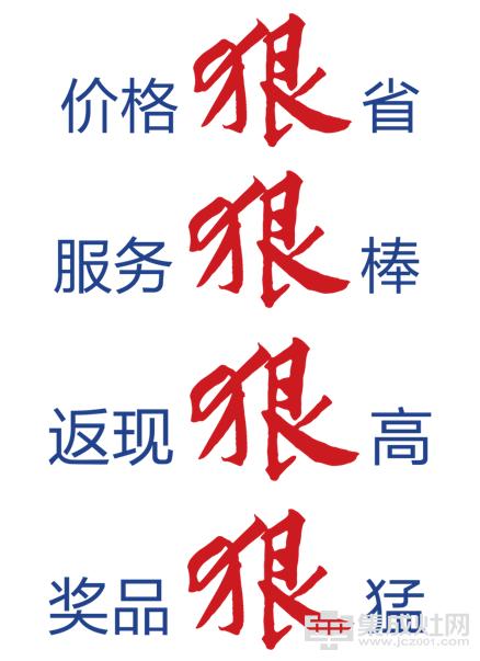 盛世国庆日 星火传递情——火星一号集成灶十一大型促销活动