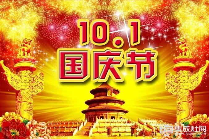 国庆佳节到来 卡梦帝电器祝您国庆快乐