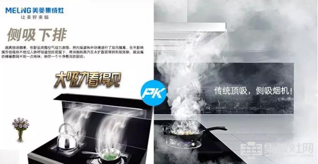 美菱集成灶 中国厨房油烟终结者