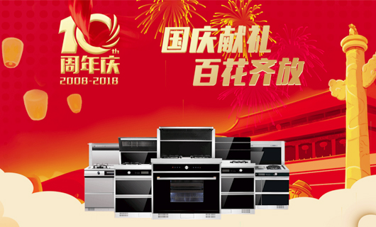 【专题】2018中国集成灶国庆特别专题