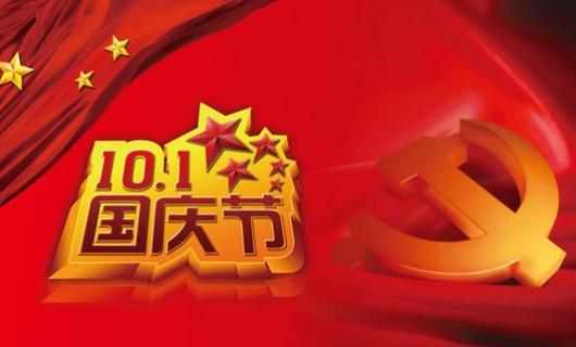 中华集成灶网2018年国庆放假安排