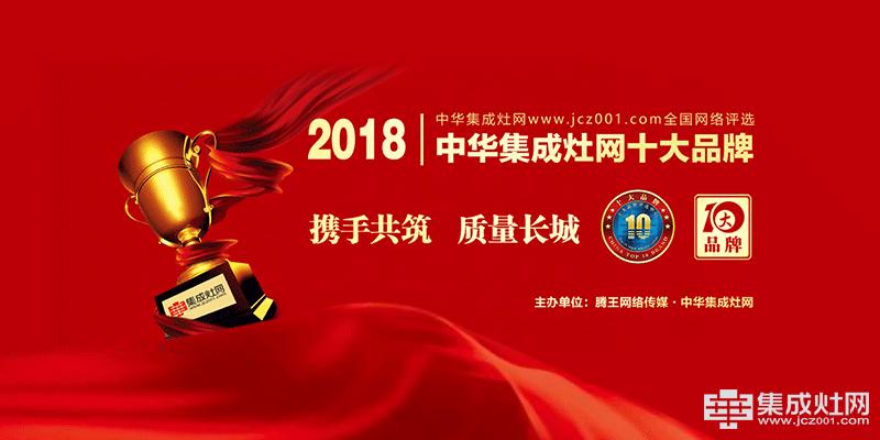 2018中国集成灶十大品牌网络投票圆满结束 评审正式开启