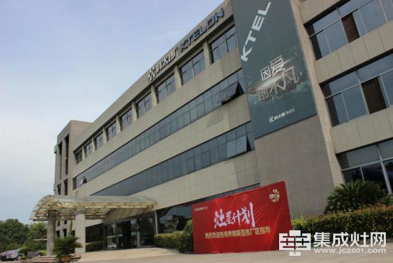 """科太郎集成灶""""灶星计划""""强势来袭海宁城"""
