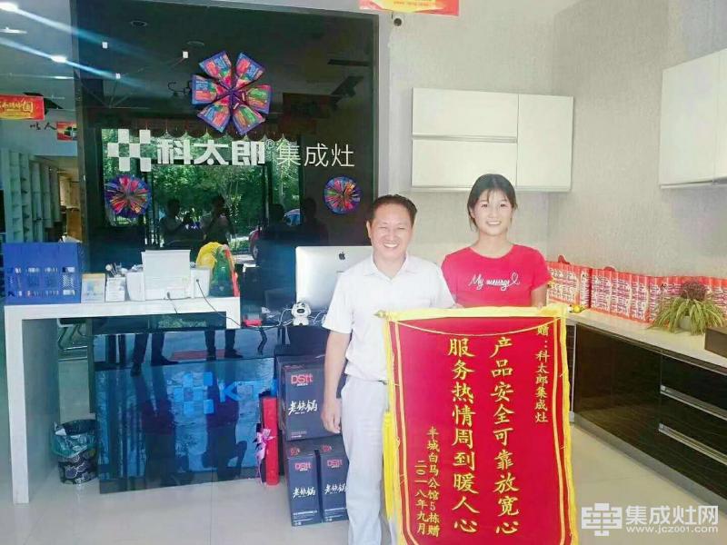 科太郎集成灶锦旗故事 :产品放宽心 服务暖人心