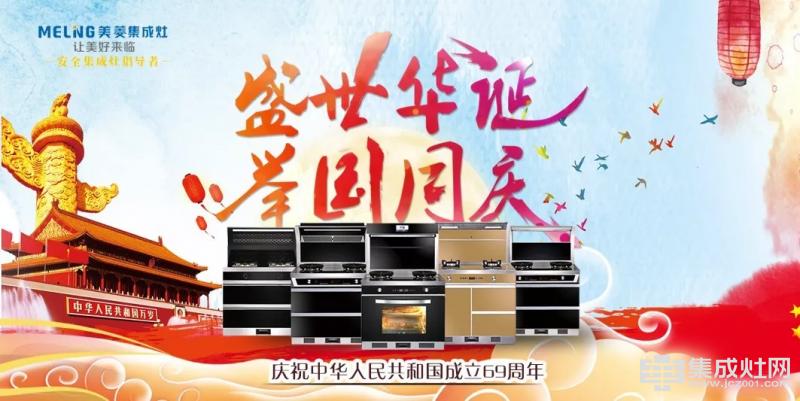 国庆佳节来到 美菱集成灶祝祖国母亲69周岁生日快乐