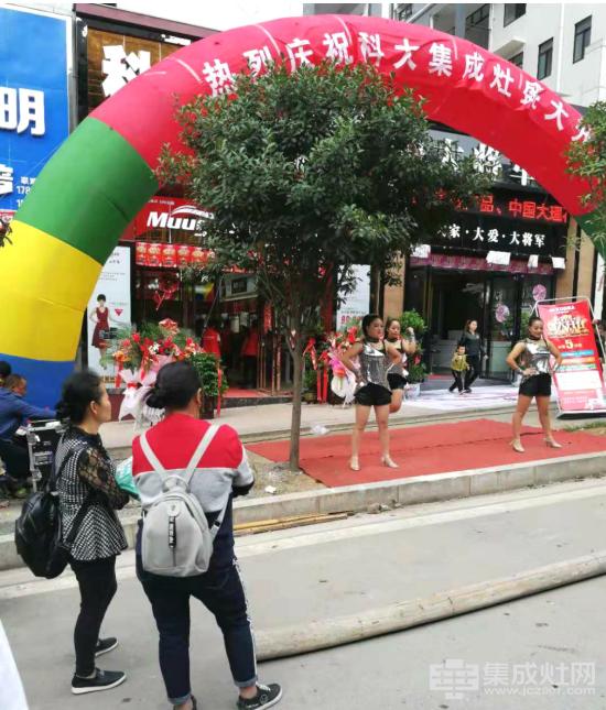 科大集成灶湖南凤凰店十一隆重开业