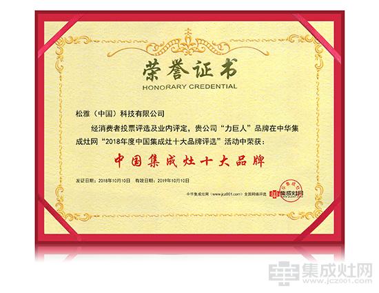 恭贺力巨人荣膺2018年度中国集成灶十大品牌