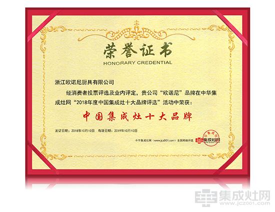恭贺欧诺尼荣膺2018年度中国集成灶十大品牌