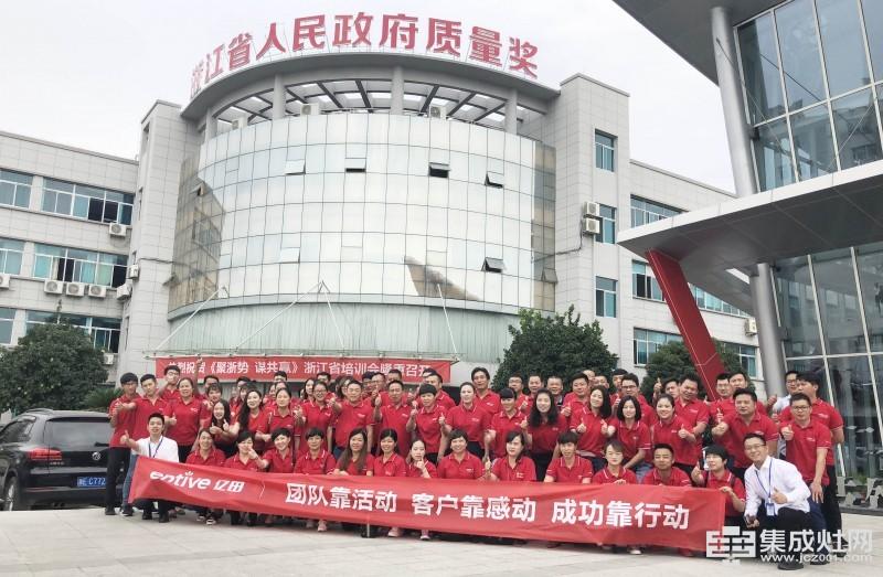 浙江省区经销商培训会暨厂购节启动誓师大会成功召开