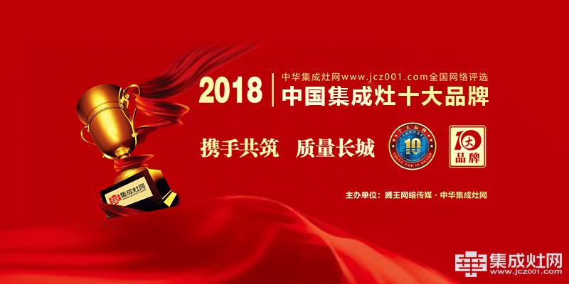 见证荣耀 2018年度中国集成灶十大品牌榜单正式公布
