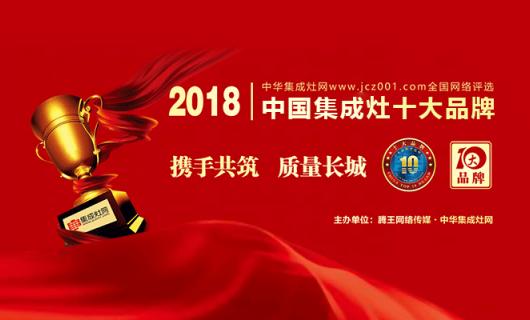 恭贺厨品乐荣膺2018年度中国集成灶十大品牌