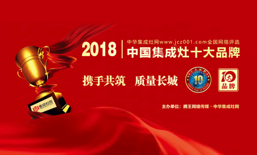 恭贺威可多荣膺2018年度中国集成灶十大品牌