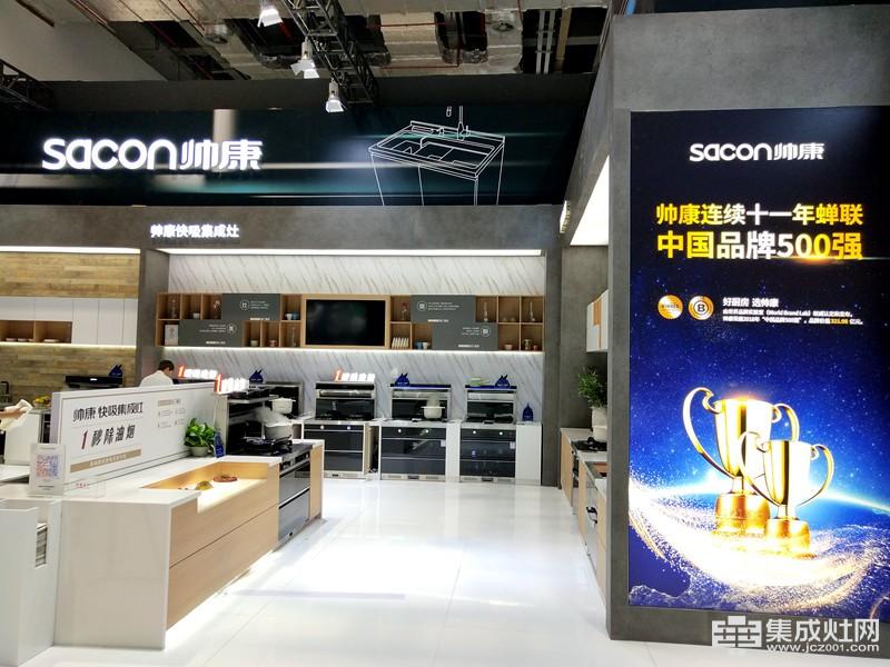 帅康集成厨电亮相中国国际五金展 带来厨房4.0时代新体验