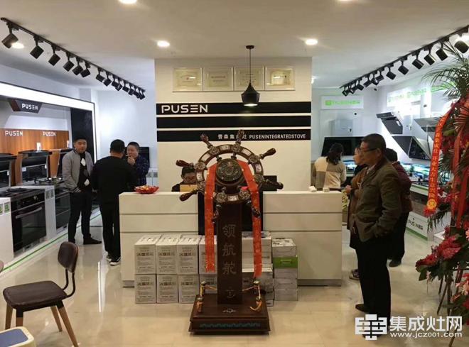普森集成灶:江苏盐城旗舰店盛大开业 开启高品质厨房新篇章