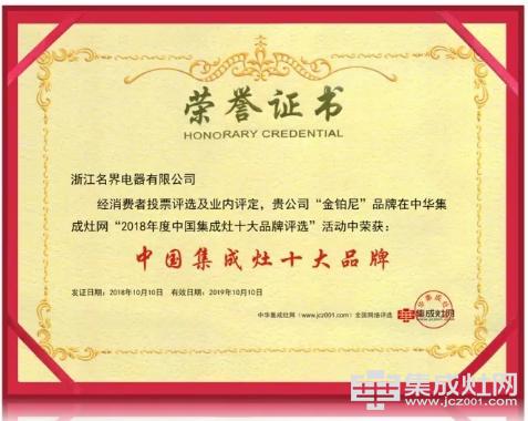 百尺竿头更进一步,金铂尼荣膺2018年度中国集成灶十大品牌