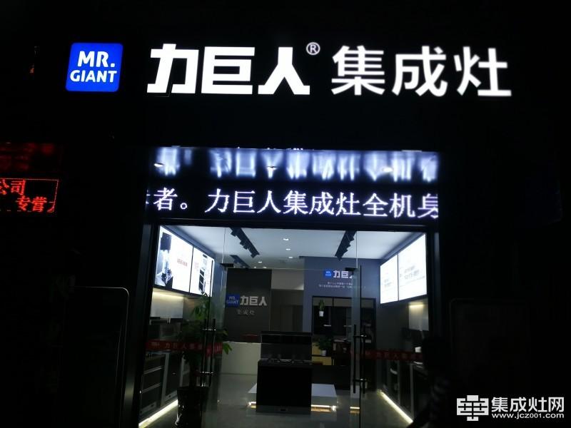 力巨人集成灶福建南平店