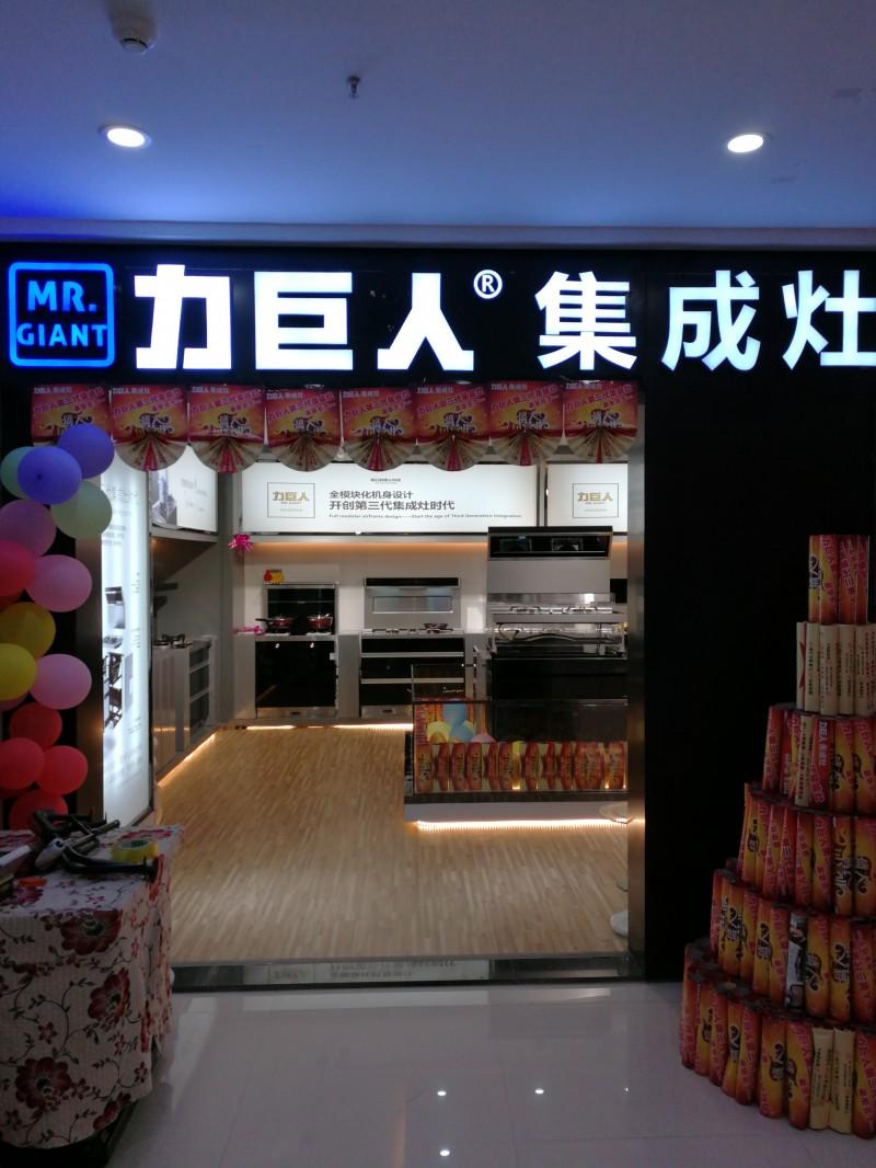 力巨人集成灶贵州毕节店