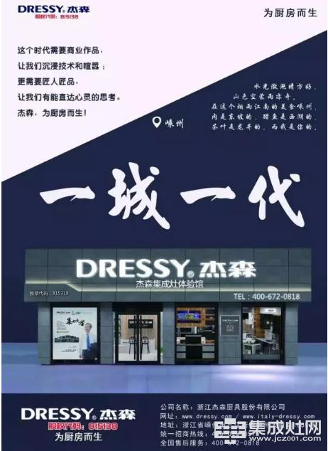 集成灶行业唯一荣耀 杰森匠心智造 受邀参加中国品牌巅峰大会