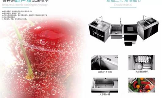 柏信集成灶:新款洗碗机隆重首发