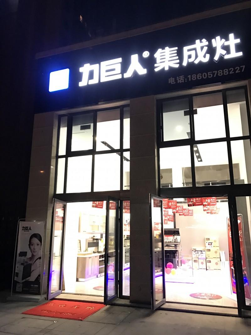力巨人集成灶浙江丽水阁新区店