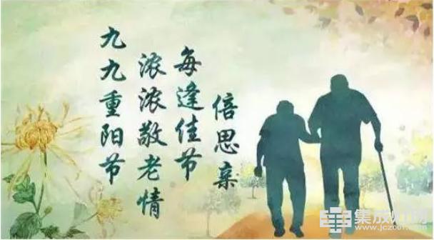 重阳节 常回家看看 杰森集成灶祝福天下父母亲长寿健康