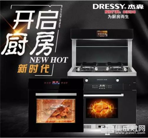 杰森集成灶蒸烤一体机 看视频学做蒸烤美味 一目了然 一看就会