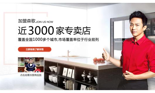 森歌:国产大牌专注于产品和服务 实力上榜集成灶十大品牌