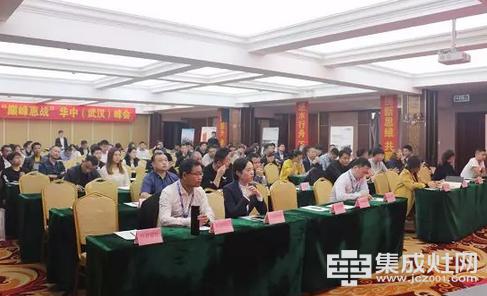 """力巨人集成灶""""巅峰惠战""""华中峰会"""