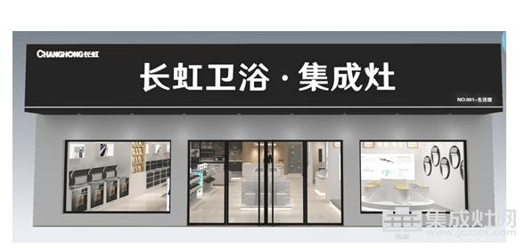 长虹集成灶形象店进驻圣名商贸城现诚邀 重庆空白区域客户参观指导