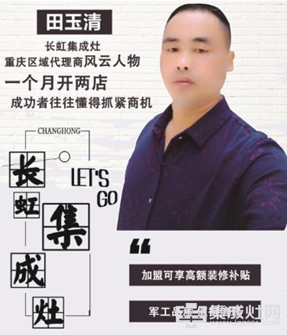 长虹集成灶:风云人物之重庆田玉清 一月开两店蓄势待发