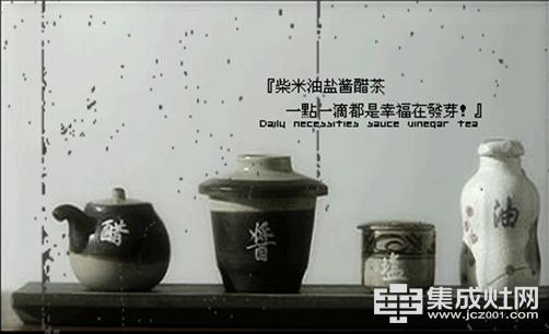 德西曼集成灶:柴米油盐酱醋茶……德西曼让你乐享烹饪时光