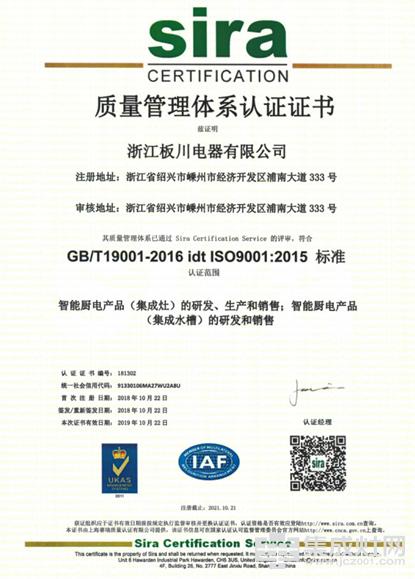 2018年10月22日 浙江板川电器有限公司顺利通过国际权威认证中心