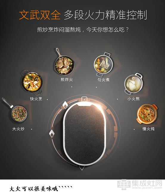 安居星集成灶:随心所欲的满足味蕾