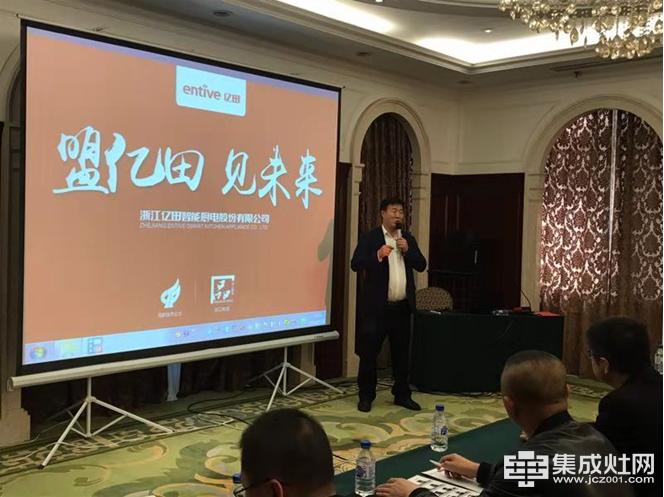 亿田集成灶:东北招商会议圆满成功