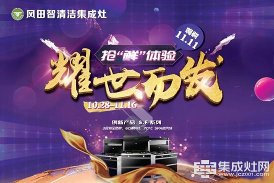 震撼上市 风田智清洁集成灶10.28正式开启预售