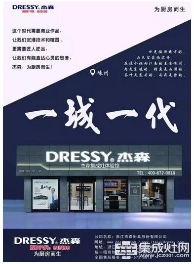 筑巢引凤 杰森集成灶新商加盟持续增长 品牌实力再攀新高峰