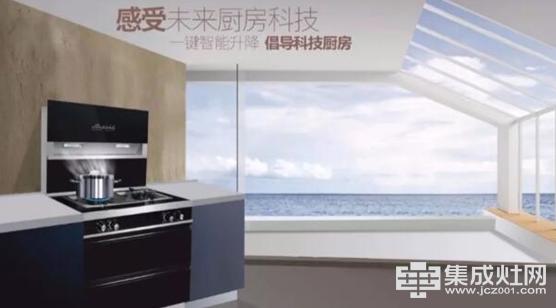 厨品乐集成灶:你家的厨房装修 是不是拖了全屋装修档次的后腿