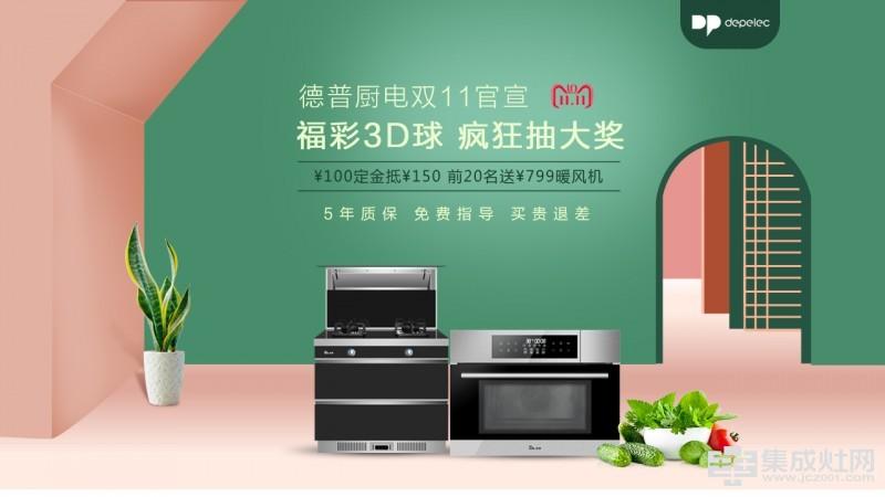 官宣:@所有人 德普电器双11明星亲测烤箱爆卖中 幸运抢半价