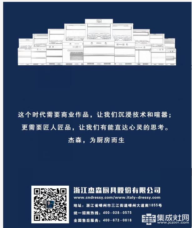 杰森荣获集成灶行业十大最具影响力品牌奖