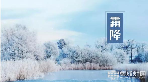 帅康集成灶:霜降秋色尽 补冬正当时