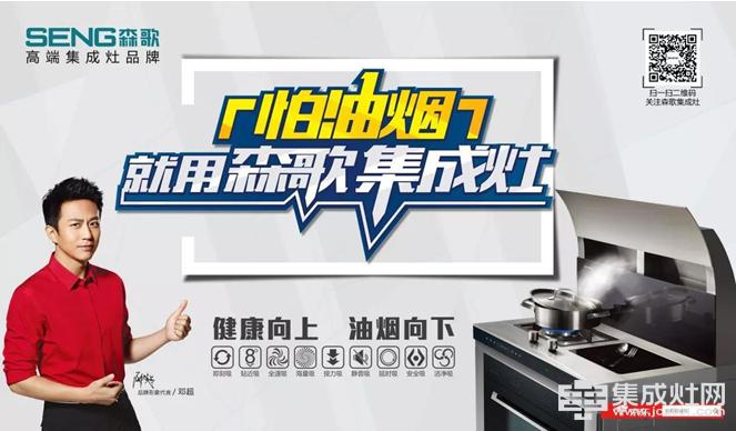 森歌集成灶:福建明溪县专卖店盛大开业